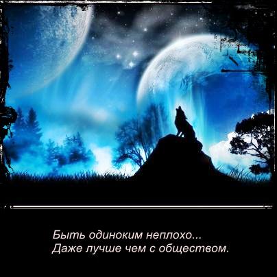 Почему волка зовут одиночкой и почему